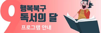 9월 행복북구 독서의 달