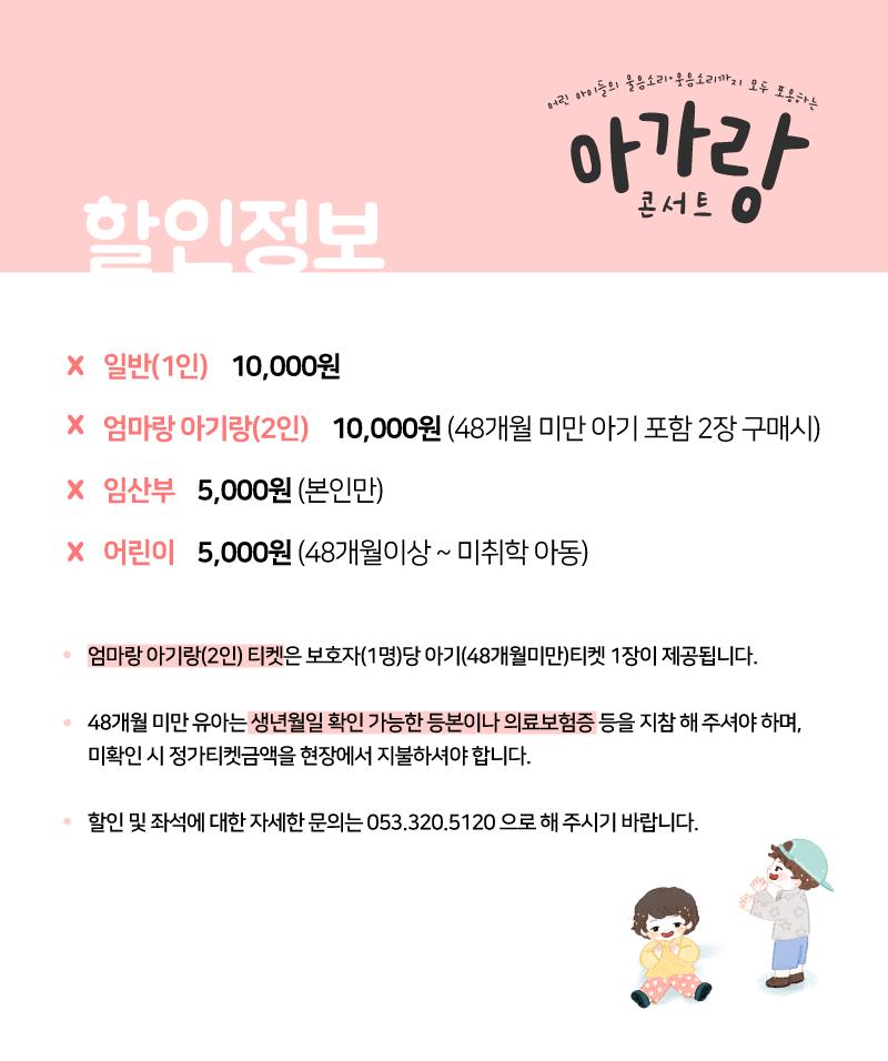 홈페이지_상세(아가랑)_할인정보.png
