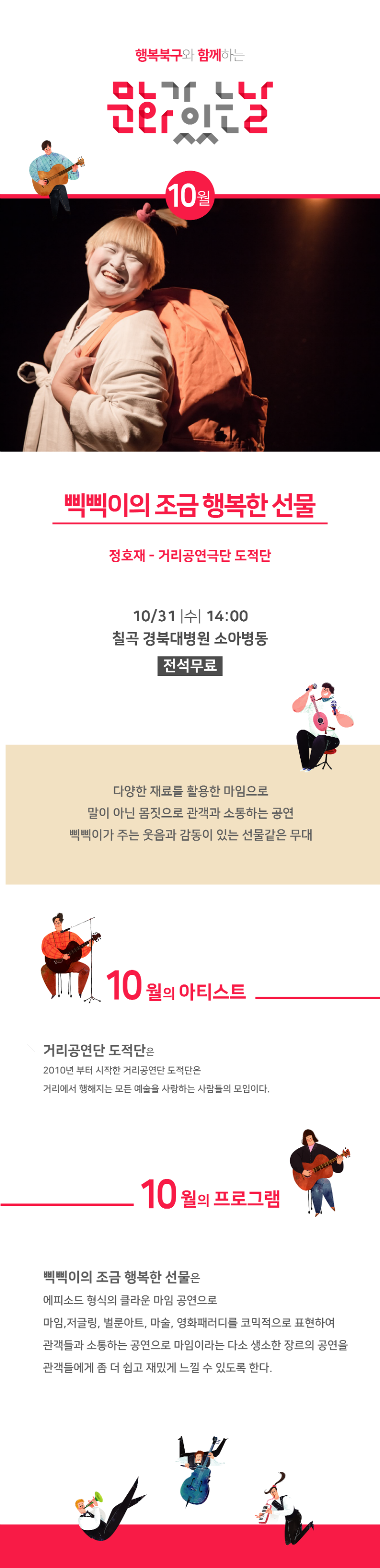 홈페이지_상세(문화가있는날)_10.삑삑이의조금행복한선물(경북대병원)-01.png