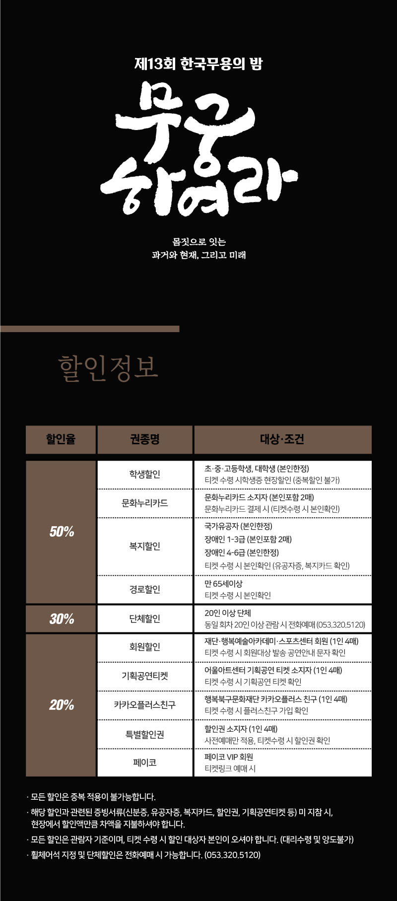 홈페이지_할인(무궁하여라).png