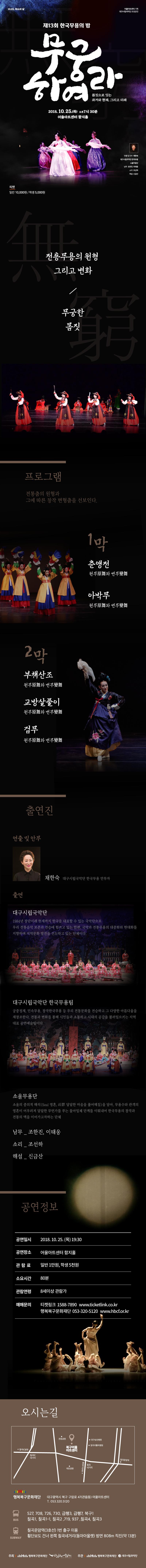 홈페이지_상세(무궁하여라).png