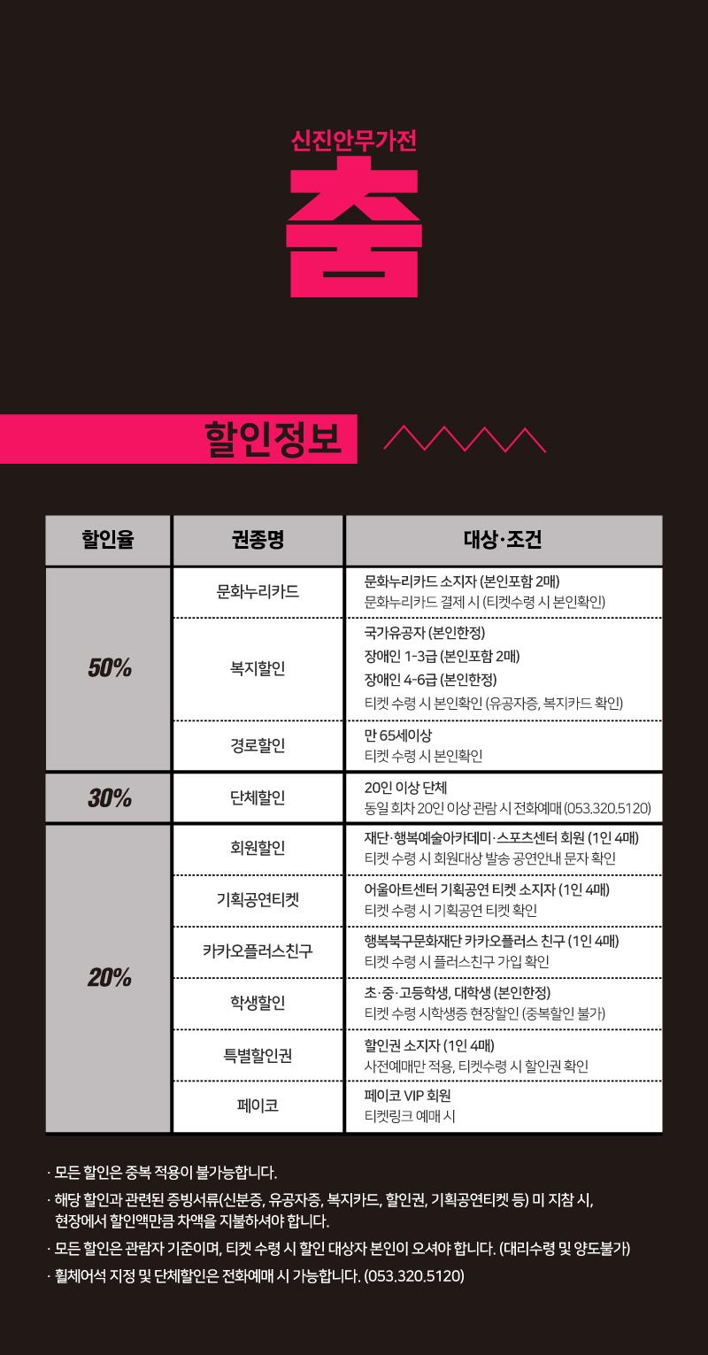 홈페이지_할인정보(춤).png