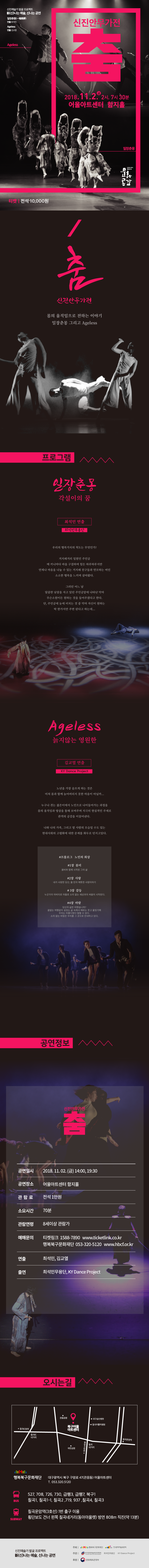 홈페이지_상세(춤).png