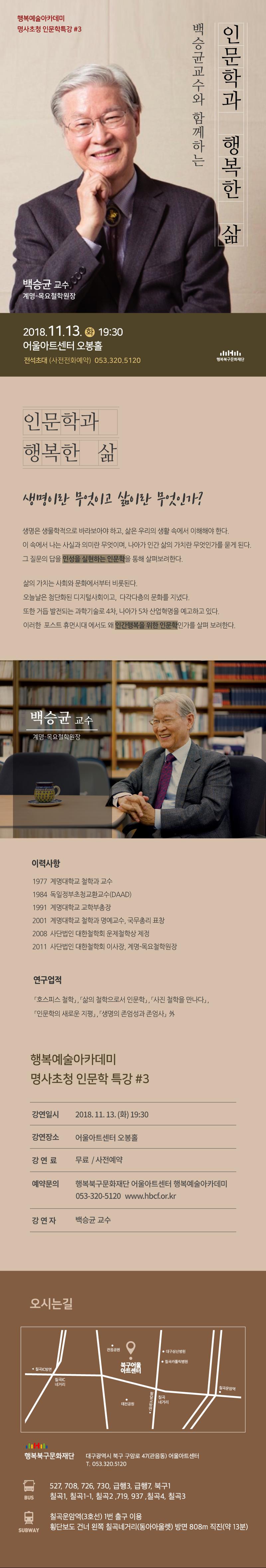 홈페이지_상세(특강_백승균).png