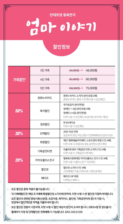 홈페이지_할인2(엄마이야기).png