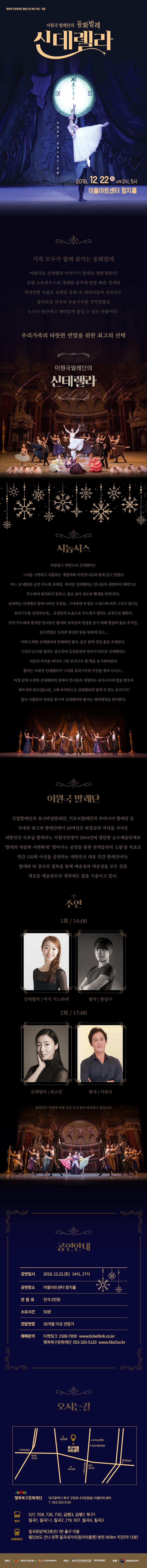 홈페이지_상세(신데렐라).png