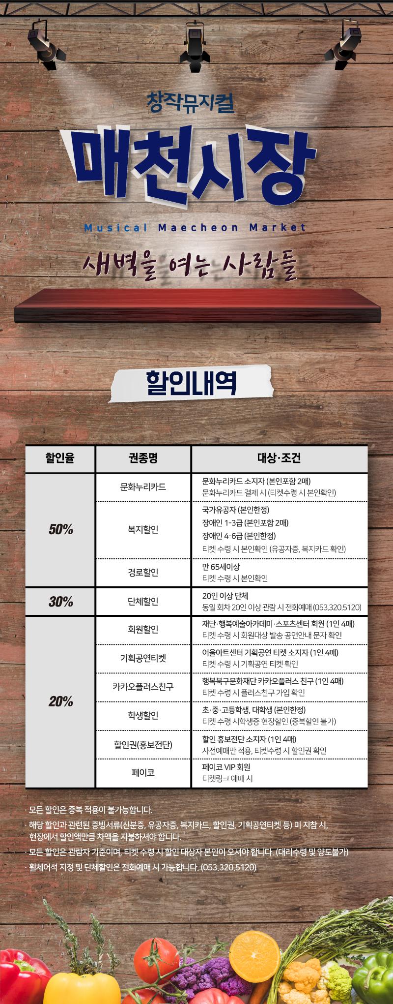 홈페이지_할인(매천시장).png
