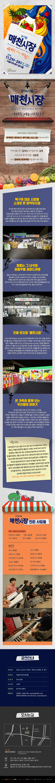 홈페이지_상세(매천시장).png
