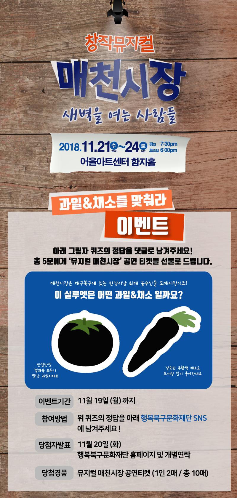 매천시장-이벤트01.png