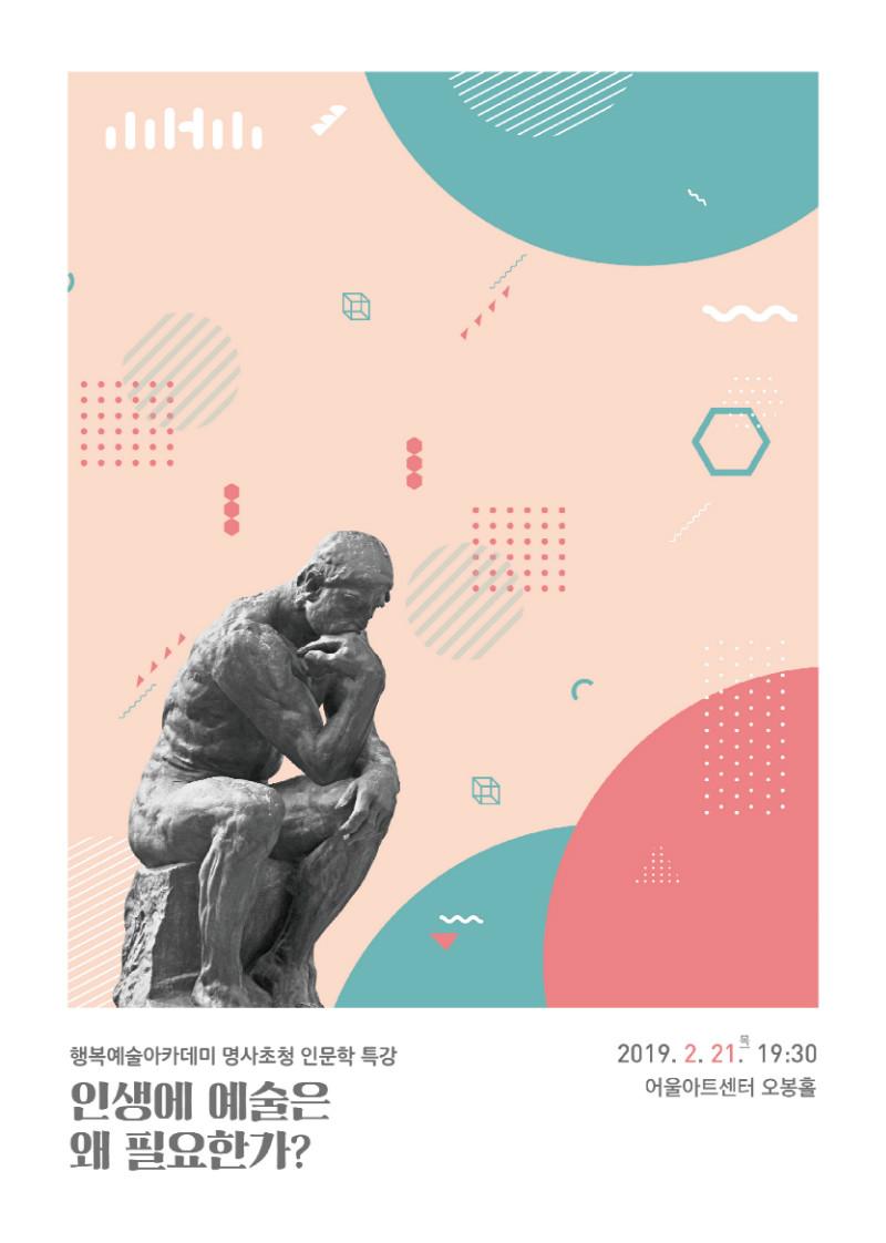 포스터(인문학특강 권원순)-01.jpg