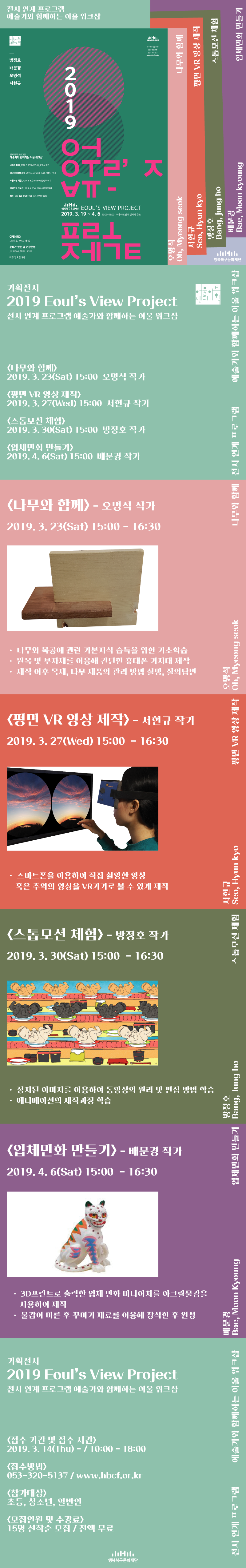 Eoul's-view-project-전시연계프로그램.png