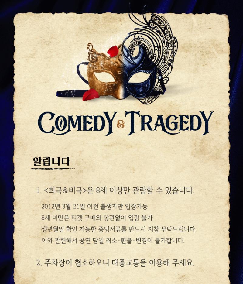 홈페이지_할인내역(희극비극).png
