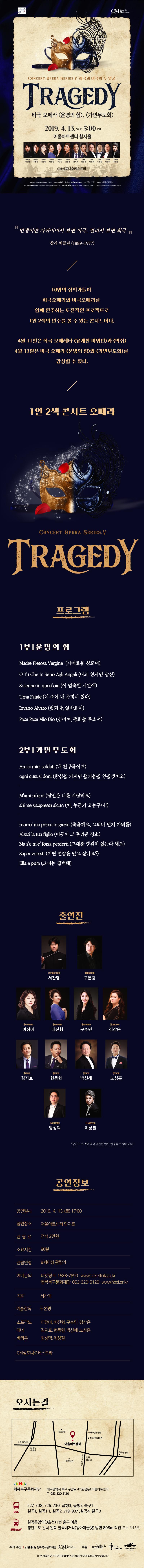 홈페이지_상세(비극).png
