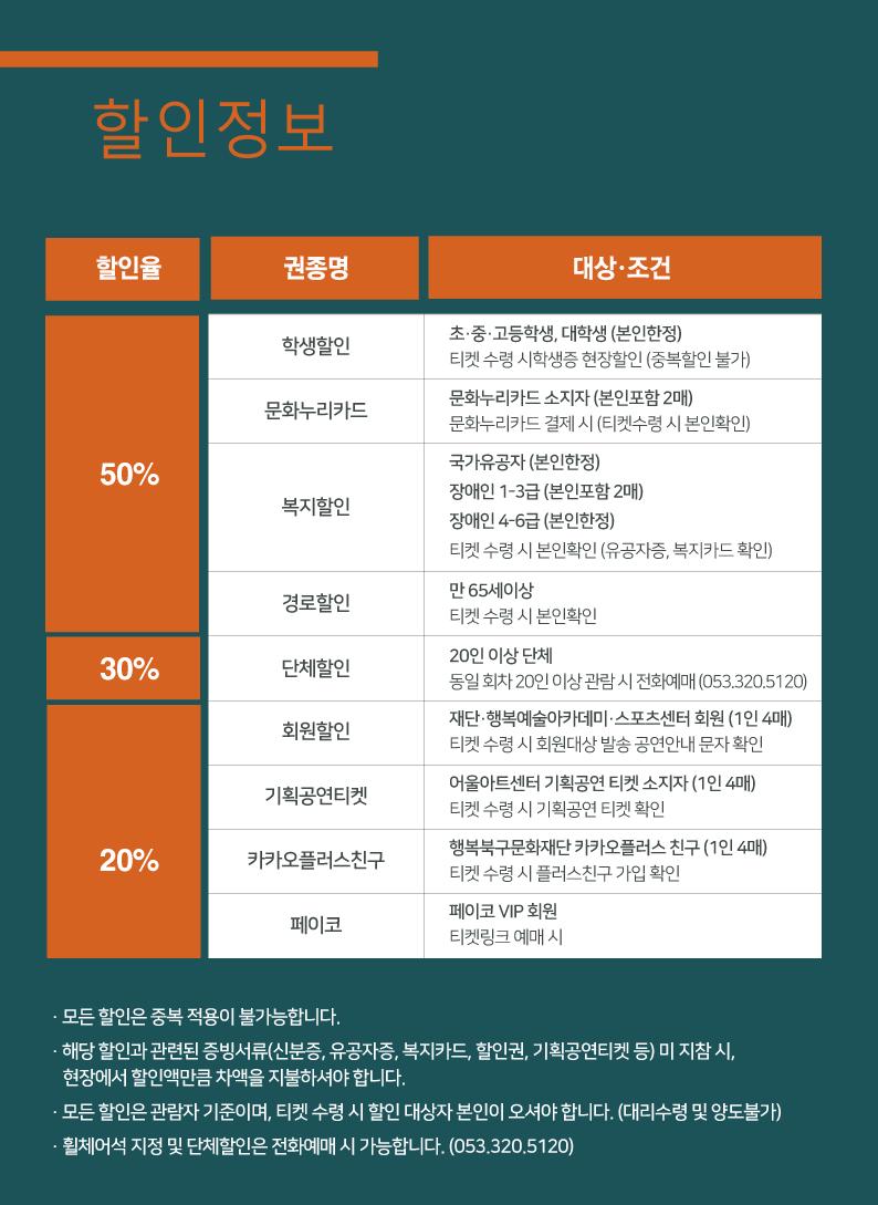 홈페이지_할인내역(젊은거장).png