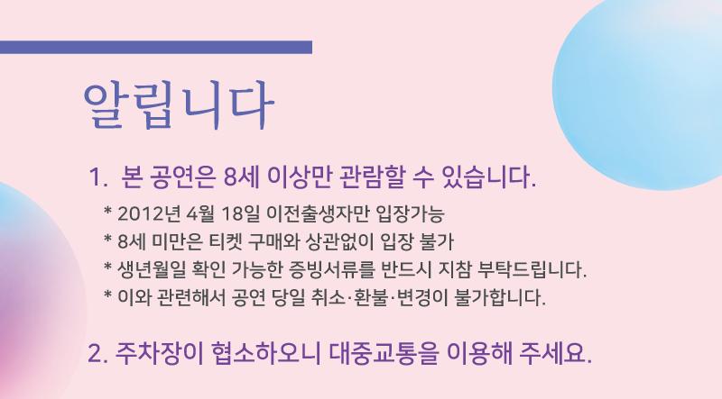홈페이지_알립니다(송소희락락).png