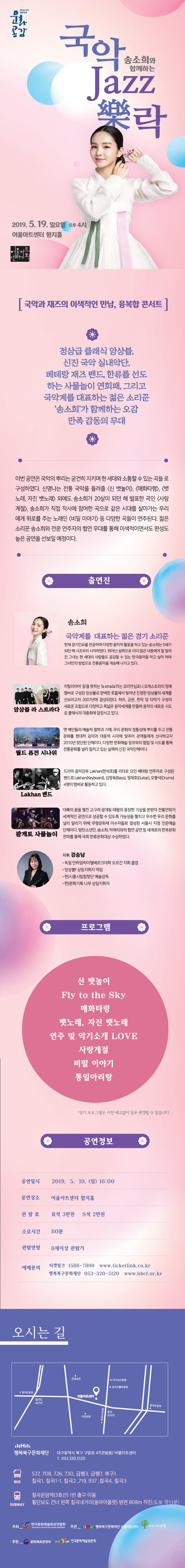 웹페이지-송소희.png