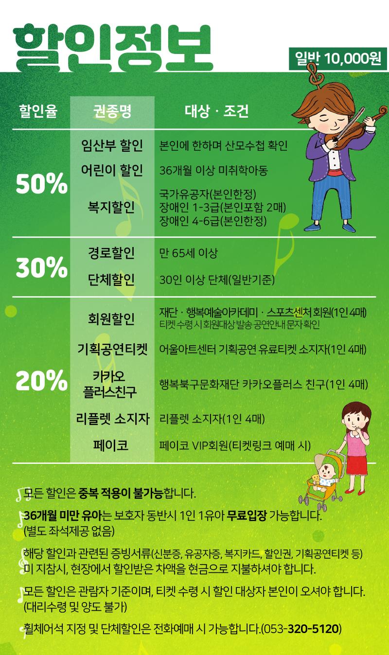 아가랑_할인정보(수정).jpg