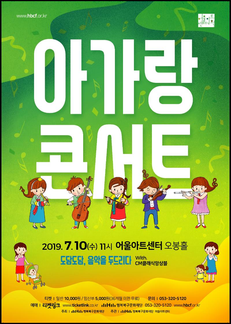 포스터(아가랑2).png