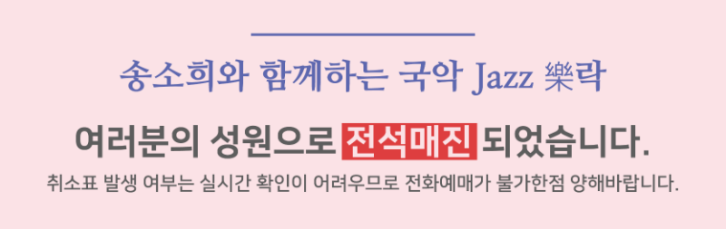 홈페이지_알립니다(송소희락락)_매진-01.png