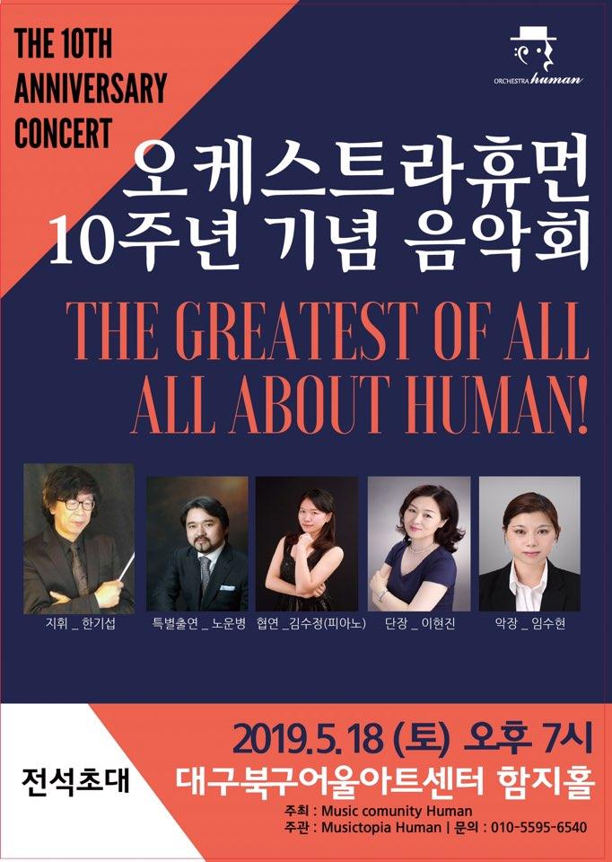 오케스트라 휴먼 10주년 기념 연주회 포스터.jpg