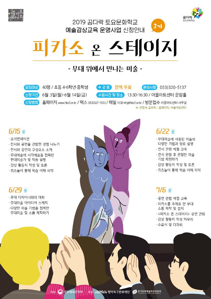 꿈다락 토요문화학교 예술감상교육 참가신청서 3기_1.jpg