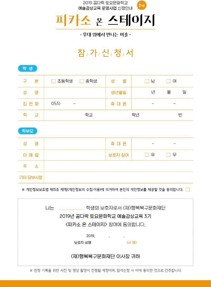 꿈다락 토요문화학교 예술감상교육 참가신청서 3기_2.jpg