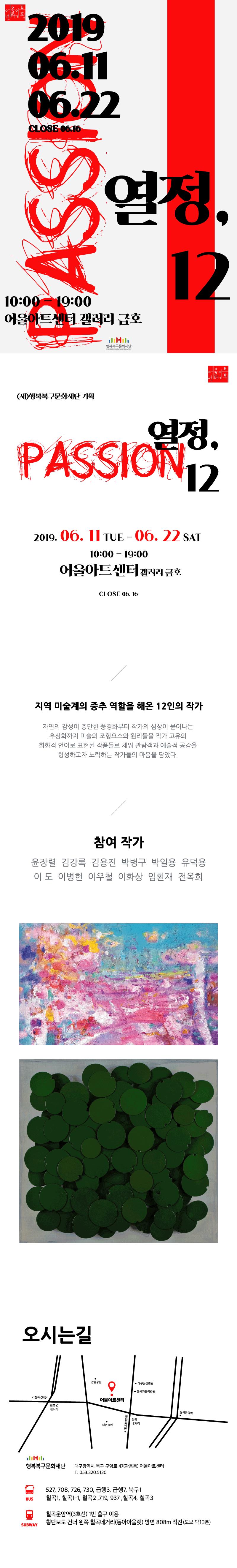 열정,-12-상세페이지(글자깬거).png