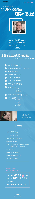홈페이지_개요(인문학특강_홍종흠).jpg