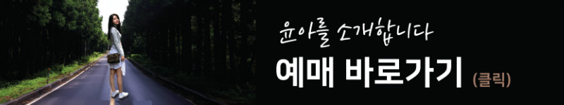 홈페이지_예매(윤아를소개합니다)-01.jpg