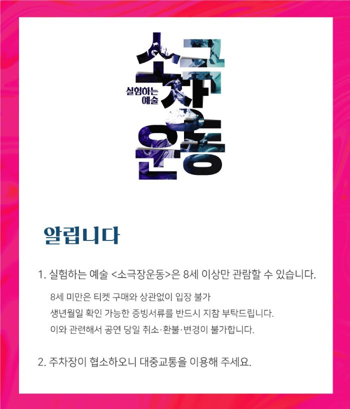 소극장운동_알립니다(시리즈3,4,5).png