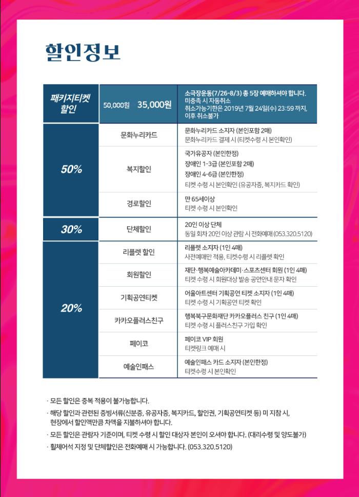 소극장운동_할인정보(수정).png