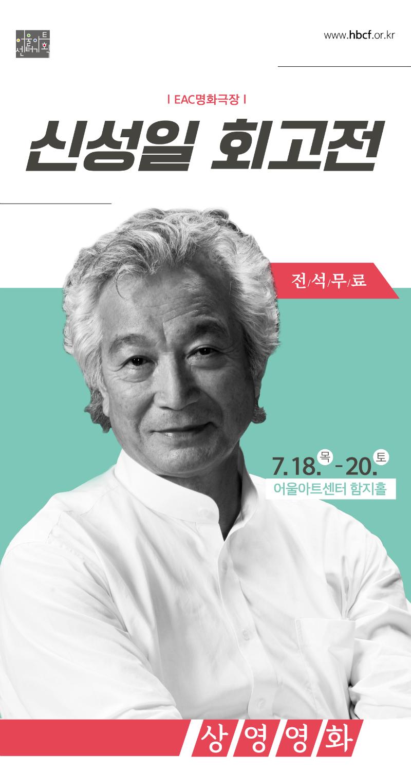 홈페이지_상세(신성일회고전) (1).png