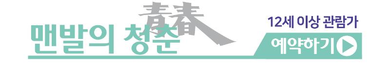 홈페이지_상세(신성일회고전) (6)_맨발의청춘.png