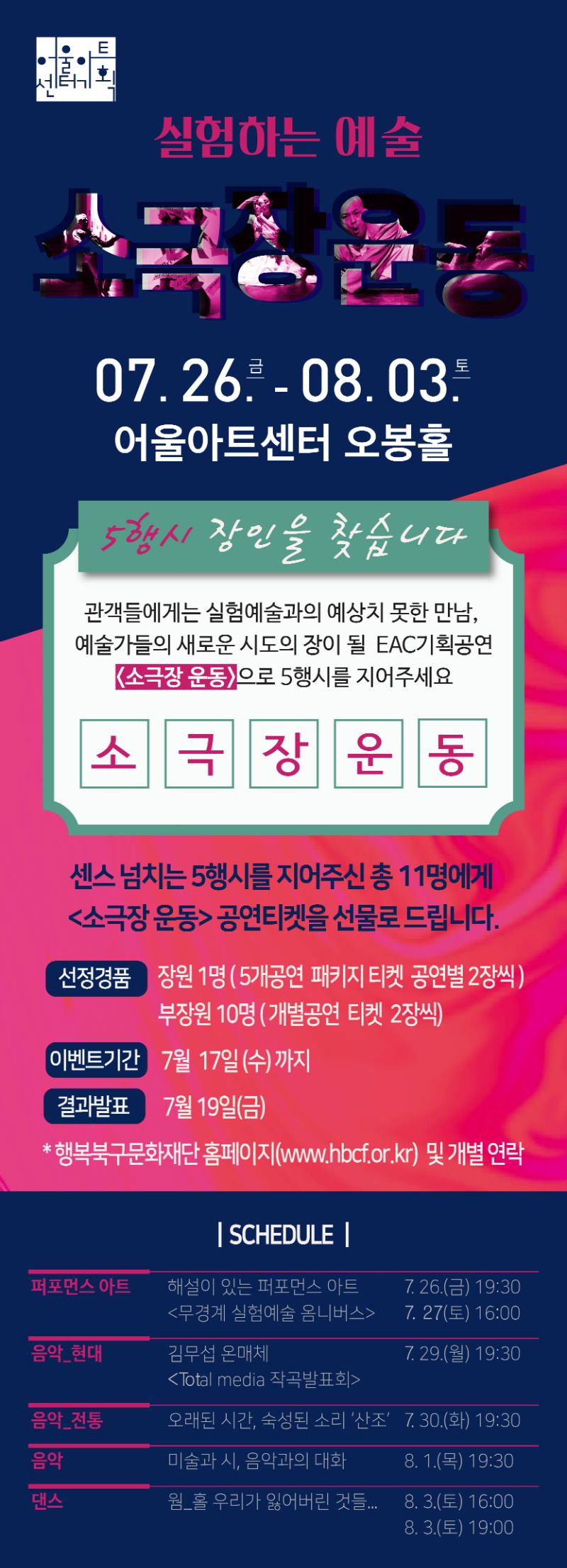 카드_이벤트(소극장운동)-01.png
