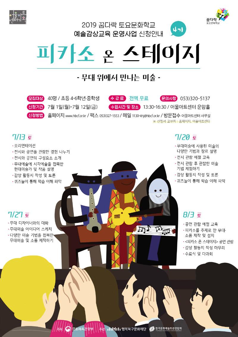꿈다락-토요문화학교-예술감상교육-참가신청서-4기_1.jpg