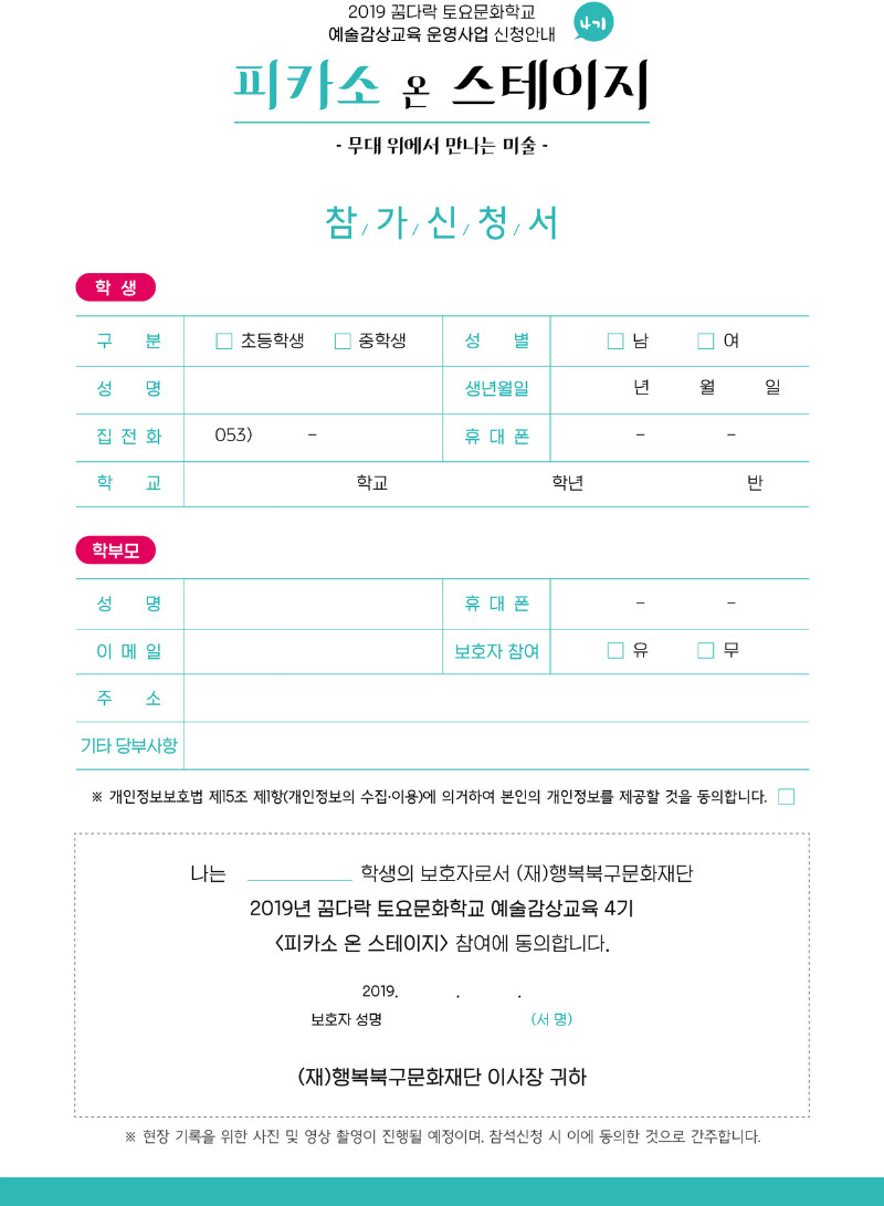 꿈다락-토요문화학교-예술감상교육-참가신청서-4기_2.jpg