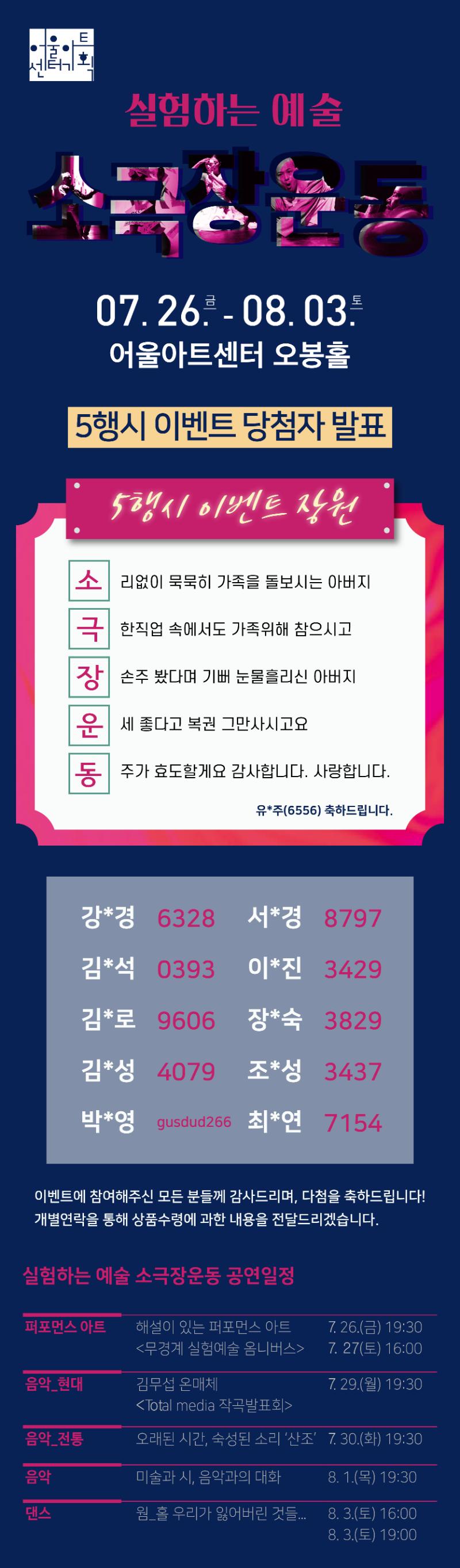 카드_이벤트발표(소극장운동)-01.png