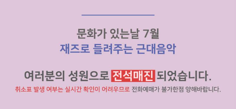 홈페이지_알립니다(문화7 근대)_매진-01.jpg