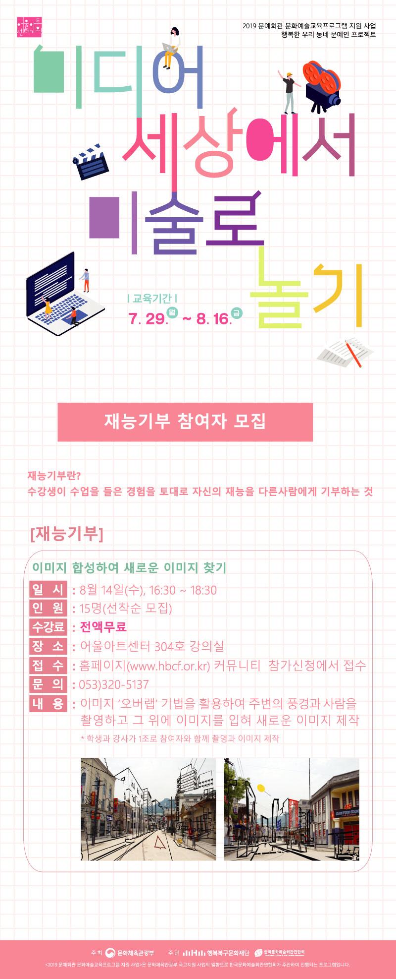 미디어-재능기부-안내이미지(글자깬거).jpg