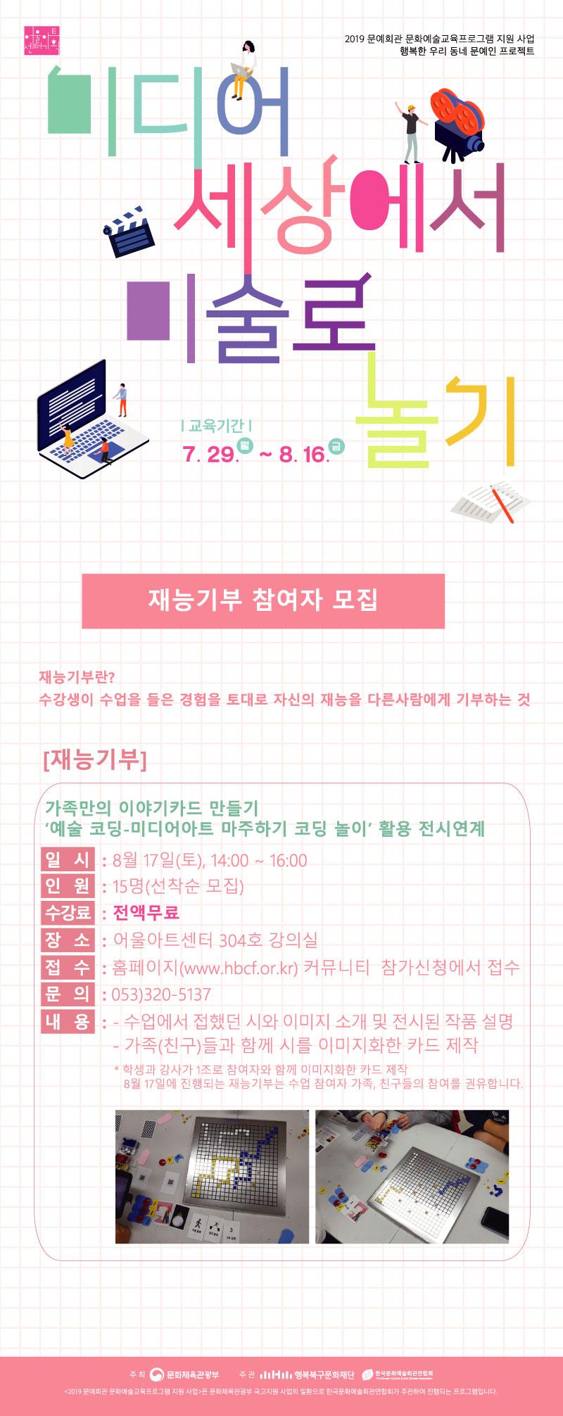 미디어-재능기부-안내이미지(8월17일)(글자깬거).jpg