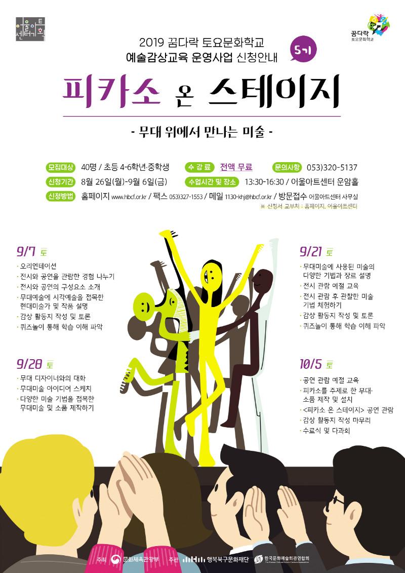 꿈다락 토요문화학교 예술감상교육 참가신청서 5기_1.jpg