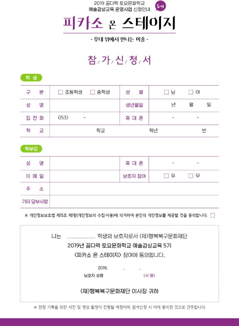 꿈다락-토요문화학교-예술감상교육-참가신청서-5기_2.jpg