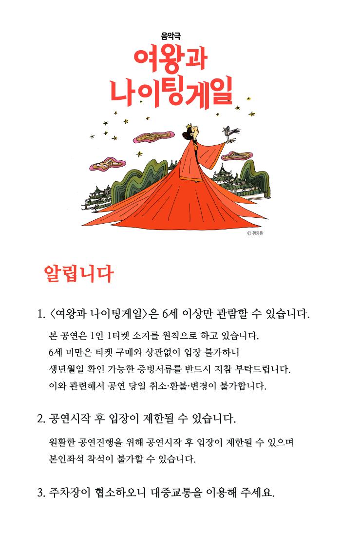 홈페이지_알립니다(여왕과나이팅게일).png