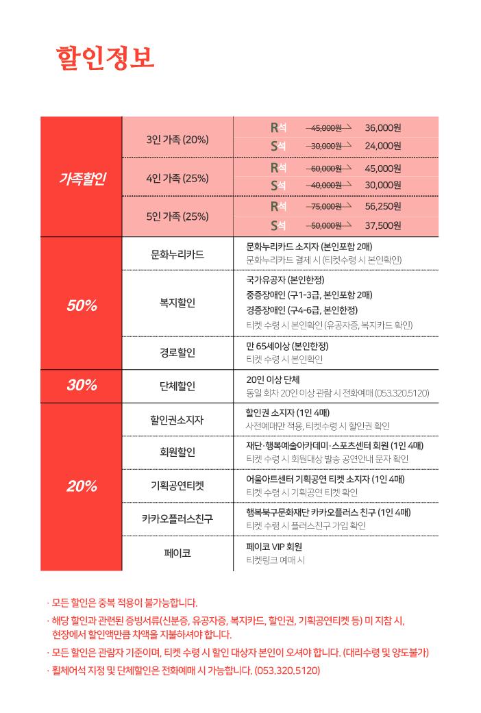 홈페이지_할인정보(여왕과나이팅게일).png