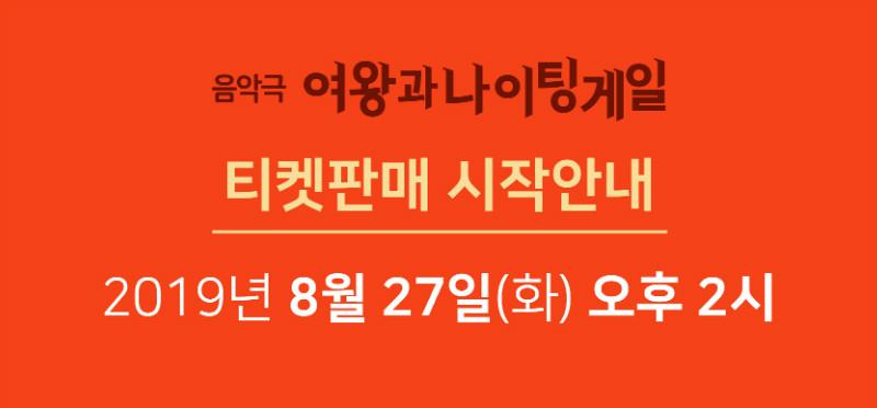 홈페이지_알립니다(여왕과나이팅게일)_티켓오픈-01.jpg