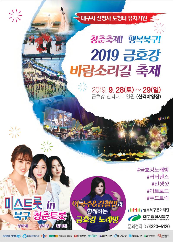 2019 금호강 바람소리길 축제 메인포스터.jpg