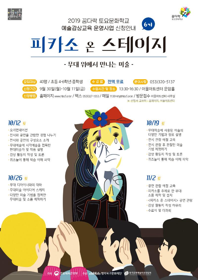 꿈다락 토요문화학교 예술감상교육 참가신청서 6기_1.jpg