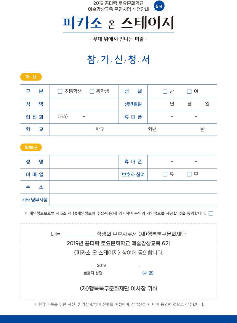 꿈다락 토요문화학교 예술감상교육 참가신청서 6기_2.jpg