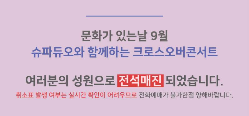 홈페이지_알립니다(문화9 근대)_매진-01.jpg