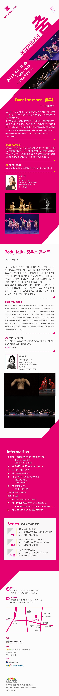 홈페이지_상세(유망안무가전 춤).png